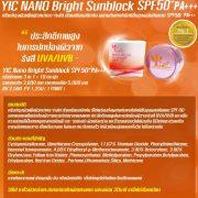 Yic_nano_bright50